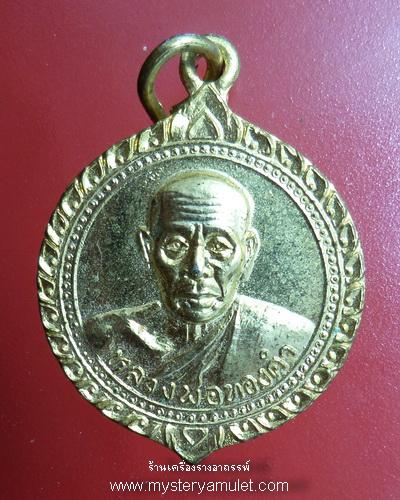 เหรียญหลวงพ่อทองดำ วัดไทร บางขุนเทียน กรุงเทพ