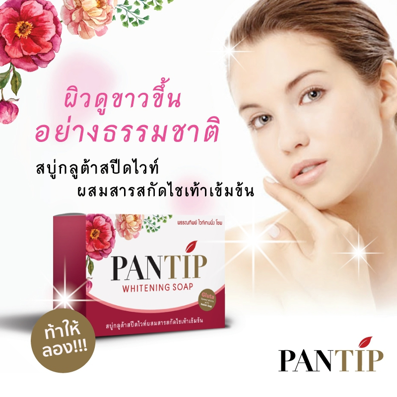 PANTIP WHITENING SOAP