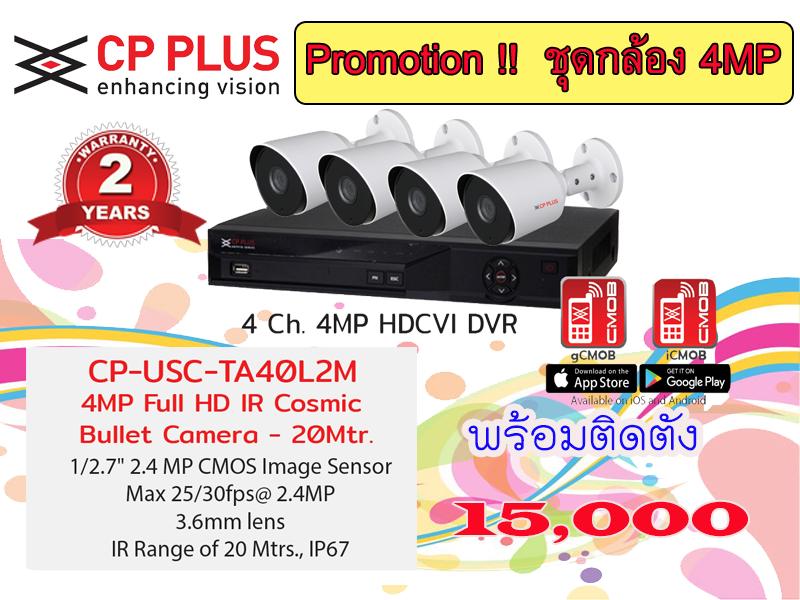 ชุดกล้อง CP PLUS 4.0MP 4 ตัว สุดคุ้ม!!! 15,000 บาท รับประกัน 2 ปี
