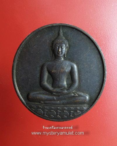 เหรียญ 700 ปีลายสือไทย จัดทำโดยกองกษาปณ์ในปี พ.ศ.2526 ลพ.เกษม ปลุกเสก