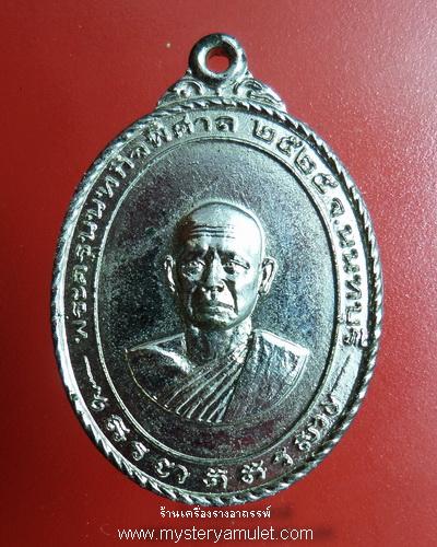 เหรียญพระครูนนทกิจพิศาล หลวงพ่อวิหาร วัดต้นเชือก อ.บางใหญ่ จ.นนทบุรี ปี2525