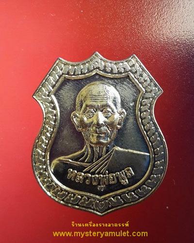 เหรียญหลวงพ่อพูล วัดไผ่ล้อม จ.นครปฐม รุ่นอำนวยพร ปี2541 เนื้อทองฝาบาตร