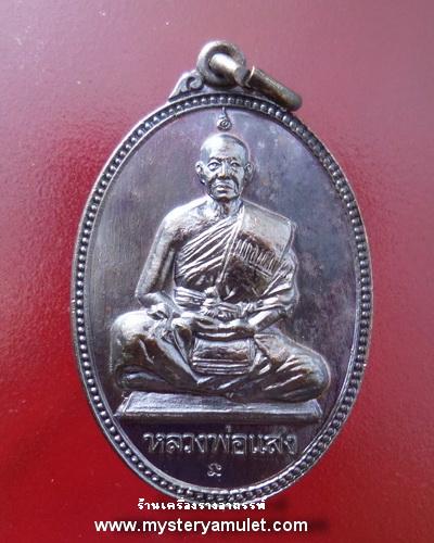 เหรียญรูปไข่เนื้อทองแดงรมดำ หลวงพ่อแสง วัดส้มป่อย จ.บุรีรัมย์