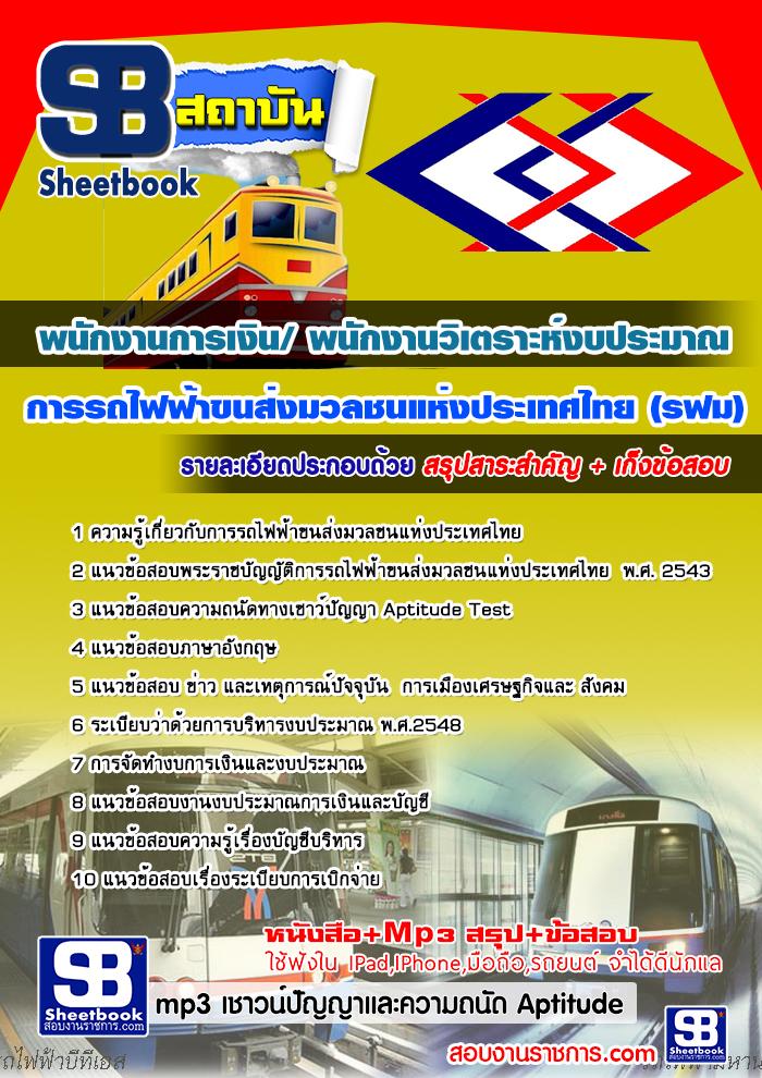 #แนวข้อสอบพนักงานการเงิน/ พนักงานวิเตราะห์งบประมาณ รฟม. การรถไฟฟ้าขนส่งมวลชนแห่งประเทศไทย