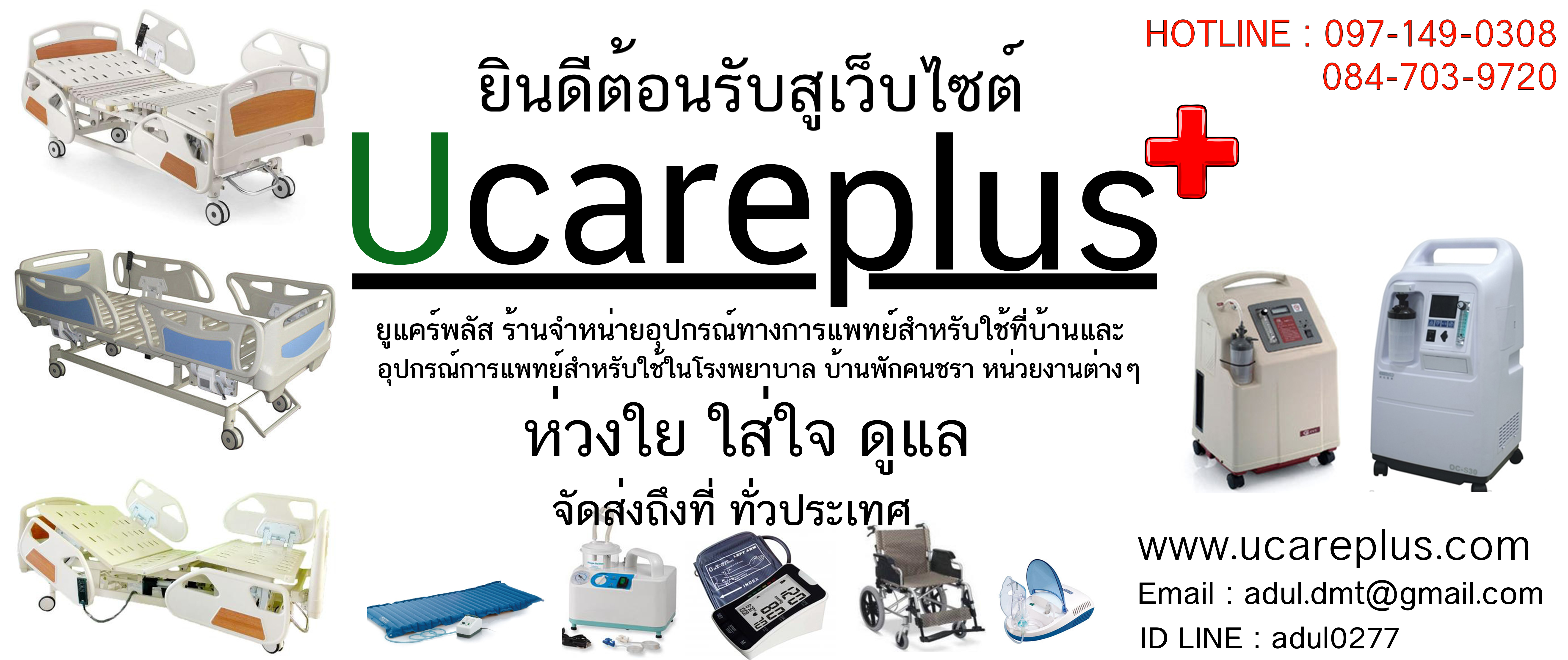 ucareplus