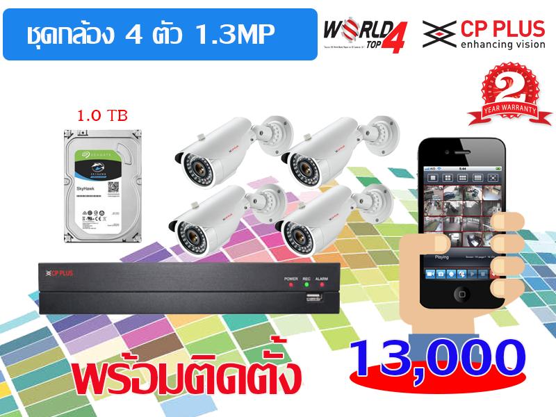 ชุดกล้องพร้อมติดตั้ง CP PLUS 1.3MP จำนวน 4 ตัว พร้อมเครื่องบันทึก รับประกัน 2 ปี
