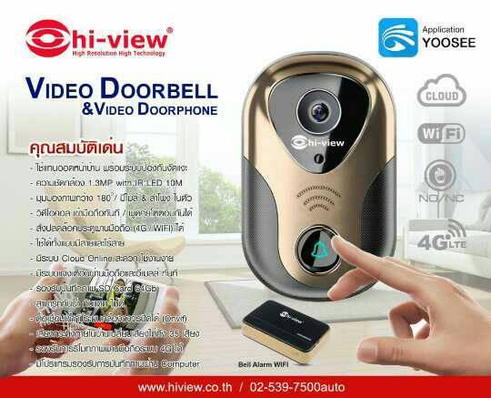 Video Door Bell Hiview รุ่น HP-DP13 (ดูผ่านมือถือ door bell)