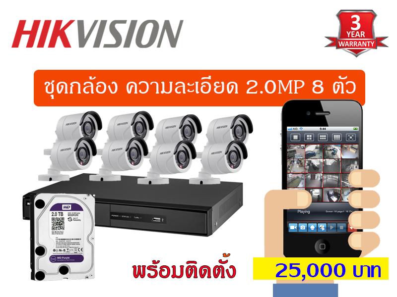 ชุดกล้องโปรโมชั่น 2 MP ชุด 8 กล้อง HIKVISION รับประกัน 3 ปี