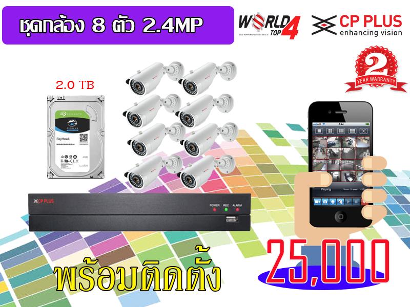ชุดกล้องพร้อมติดตั้ง CP PLUS 2.4MP จำนวน 8 ตัว พร้อมเครื่องบันทึก รับประกัน 2 ปี