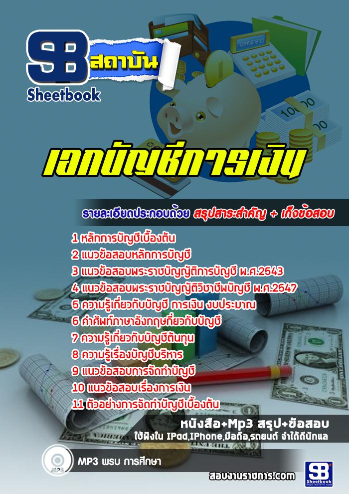 สุดยอด!!! แนวข้อสอบครู เอกบัญชีการเงิน อัพเดทใหม่ล่าสุด ปี2561