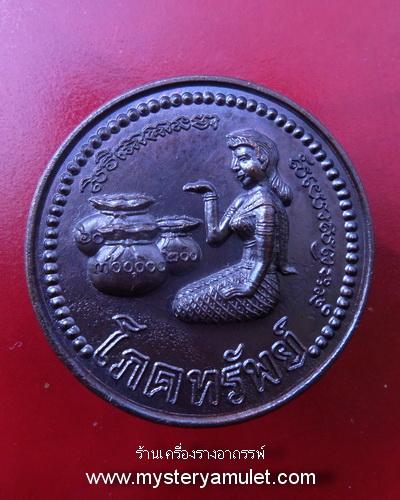 เหรียญโภคทรัพย์เนื้อทองแดงรมดำ ด้านหน้าแม่นางกวักด้านหลังพ่อขอชูกชกมหาลาภ หลวงปู่อั๊บ เขมจาโร วัดท้องไทร จ.นครปฐม สำเนา