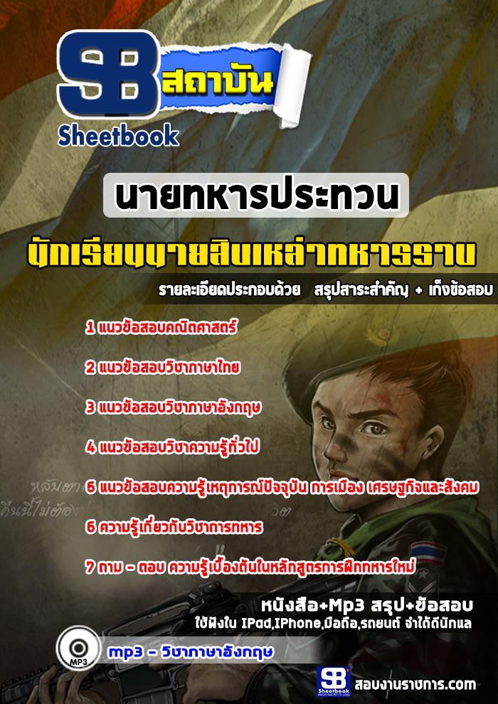 สุดยอด!!! แนวข้อสอบนักเรียนนายสิบ เหล่าทหารราบ อัพเดทใหม่ล่าสุด ปี2561
