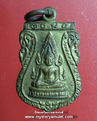 เหรียญพระพุทธชินราช หลังนางกวัก จ.พิษณุโลก