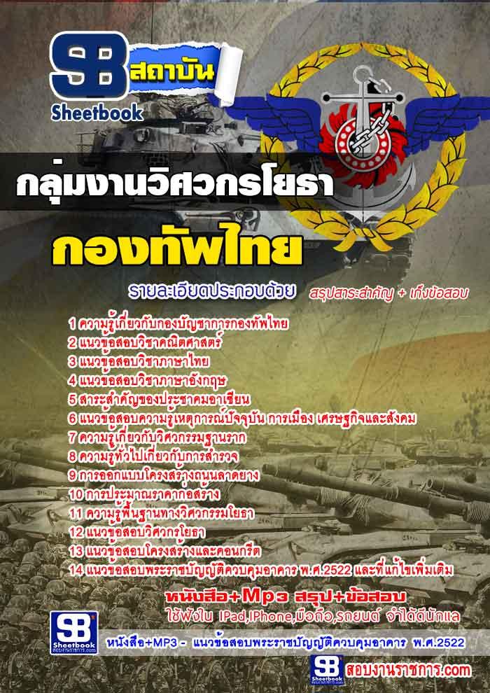 แนวข้อสอบรัฐวิสาหกิจ กองทัพไทย ตำแหน่งกลุ่มงานวิศวกรโยธา อัพเดทใหม่ 2561