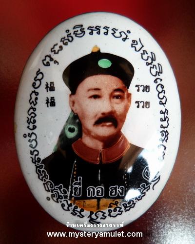 ล็อกเก็ตเจ้าพ่อยี่กอฮงรูปไข่จัมโบ้ฝังเหรียญขัญถุงฝังลูกเต๋าอุดตะกรุด 3 k หลวงปู่คีย์ วัดศรีลำยอง จ.สุรินทร์