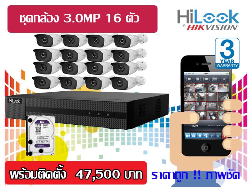 ชุดกล้องพร้อมติดตั้ง HILOOK 3.0MP จำนวน 16 ตัว พร้อมเครื่องบันทึก รับประกัน 3 ปี