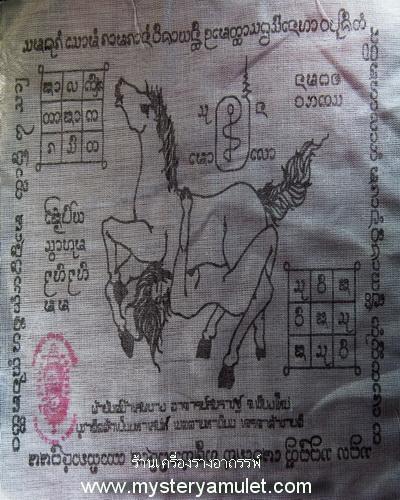 ผ้ายันต์ม้าเสพนางตำราครูบาวัง อาจารย์สมราชฐ์สร้างถวาย หลวงปู่ศวัส พ่อปู่ฤษี วัดเกษตรสุข จ.พะเยา สำเนา