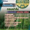 แนวข้อสอบราชการ กรมป่าไม้ ตำแหน่งช่างเทคนิค อัพเดทใหม่ 2560