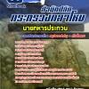แนวข้อสอบราชการ สำนักปลัดกระทรวงกลาโหม นายทหารประทวน อัพเดทใหม่ 2560