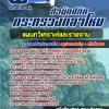 แนวข้อสอบราชการ สำนักปลัดกระทรวงกลาโหม แผนกวิเคราะห์และรายงาน อัพเดทใหม่ 2560
