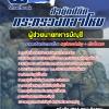 แนวข้อสอบราชการ สำนักปลัดกระทรวงกลาโหม ผู้ช่วยนายทหารบัญชี อัพเดทใหม่ 2560