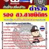 Topสุดยอดแนวข้อสอบตำรวจไทย ตำรวจสัญญาบัตร รอง สว. สายนิติกร อัพเดทในปี2560