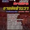 สุดยอดแนวข้อสอบตำรวจไทย นายสิบตำรวจ สายปราบปราม อัพเดทในปี2560