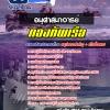 แนวข้อสอบราชการ อนุศาสนาจารย์ กองทัพเรือ อัพเดทใหม่ 2560