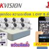 ชุดกล้องโปรโมชั่น 1 MP ชุด 8 กล้อง HIKVISION