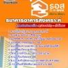 ++แม่นๆ ชัวร์!! หนังสือสอบ ธอส. ธนาคารอาคารสงเคราะห์ ฟรี!! MP3