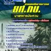 สุดยอด!!! แนวข้อสอบ ยศ.ทบ. นายทหารประทวน กรมยุทธศึกษาทหารบก อัพเดทใหม่ล่าสุด ปี2561