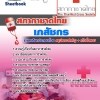 [NEW] #แนวข้อสอบเภสัชกร สภากาชาดไทย อัพเดทใหม่ล่าสุด ebooksheet
