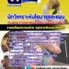 แนวข้อสอบราชการ กรมพัฒนาการแพทย์แผนไทยและการแพทย์ทางเลือก ตำแหน่งนักวิเคราะห์นโยบายและแผน อัพเดทใหม่ 2560