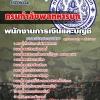#ข้อสอบพนักงานการเงินและบัญชี กรมกำลังพลทหารบก อ่านเข้าใจง่าย ตรงประเด็น ebooksheet