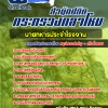 แนวข้อสอบราชการ สำนักปลัดกระทรวงกลาโหม นายทหารประจําโรงงาน อัพเดทใหม่ 2560