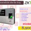 แสกนลายนิ้วมือ เปิด-ปิดประตู รุ่น ZKLX50 ยี่ห้อ Zkteco รับประกันสินค้า 2 ปี