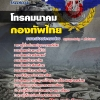 แนวข้อสอบ กองทัพไทย ตำแหน่งโทรคมนาคม อัพเดทใหม่ 2560