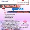 [NEW] #แนวข้อสอบบุคลากร สภากาชาดไทย อัพเดทใหม่ล่าสุด ebooksheet
