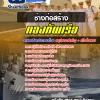 แนวข้อสอบราชการ ช่างก่อสร้าง กองทัพเรือ อัพเดทใหม่ 2560