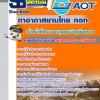 [Update ปี 61] เซ็ตติวคู่มือสอบ แนวข้อสอบเจ้าหน้าที่ตรวจอาวุธและวัตถุอันตราย บริษัท ท่าอากาศยานไทย ทอท AOT