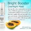 Bright Booster Overnight Mask ปรับผิวให้สวยสดใส ทุกมุมมอง