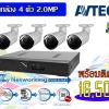 ชุดกล้องพร้อมติดตั้ง AVTECH HD 2.0MP จำนวน 4 ตัว พร้อมเครื่องบันทึก รับประกัน 2 ปี