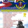 ++แม่นๆ ชัวร์!! หนังสือสอบกลุ่มงานการเงิน กองทัพไทย ฟรี!! MP3