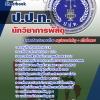 #หนังสือสอบนักวิชาการพัสดุ ป.ป.ท. สำนักงานคณะกรรมการป้องกันและปราบปรามการทุจริตในภาครัฐ คัดกรองมาอย่างดี