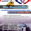 #แนวข้อสอบนิติกร ฝ่ายกรรมสิทธิ์ที่ดิน รฟม. การรถไฟฟ้าขนส่งมวลชนแห่งประเทศไทย