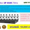 ชุด IP 1.3MP หมุนได้ 360 องศา WIFI ไร้สาย 16 ตัว