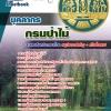 แนวข้อสอบราชการ กรมป่าไม้ ตำแหน่งบุคลากร อัพเดทใหม่ 2560