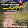 [SELL] ชุดติว DVD สอบกองทัพไทย กลุ่มงานวิศวกรโยธา ครบที่สุดเท่าที่เคยมีมา