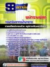 สุดยอด!!! แนวข้อสอบพนักงานพัสดุ กรมทรัพยากรน้ำบาดาล อัพเดทใหม่ล่าสุด ปี2561