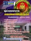 สุดยอด!!! แนวข้อสอบผู้ช่วยพยาบาล กรมแพทย์ทหารบก อัพเดทใหม่ล่าสุด ปี2561